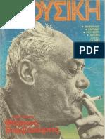Μάρκος-Βαμβακάρης-Περιοδικό-Μουσική-Φλεβάρης-82.pdf