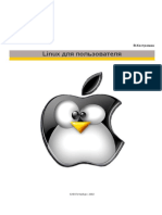 Linux Dlja Polzovatelja
