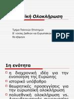 Perigramma Europaiki Oloklirosi