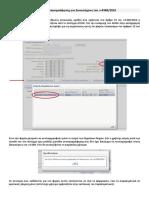 Οδηγίες Συνταγογράφησης για Δικαιούχους του ν4368/16