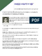 NDF Reply for Daw Aung San Suu Kyi