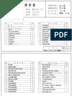 Norma para la instalación de tubería EMT china 钢导管配线安装03D301-3