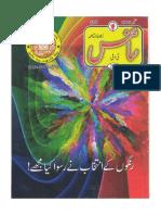 Urdu Science(Sep 2015)