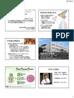 JPCA2016地域ケアシンポ_北海道佐藤_共有用