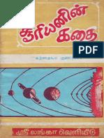 Sun Story Tamil