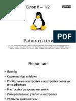 08_1_net