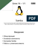 16_1_samba