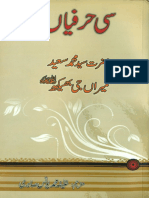 See Harfian Hazrat Meeran Bheek