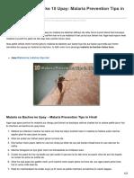 Kyakyukaise.com-Malaria Se Bachne Ke 10 Upay Malaria Prevention Tips in Hindi