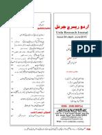 اردو ریسرچ جرنل شمارہ نمبر پانچ اپریل تا جولائی ۲۰۱۵