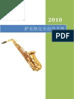 2010薩克斯完全自學手冊