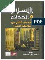 الإسلام والحداثة