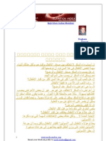 Nagham Ahmed Elmorsy - Nutrition Index Member - داء السكر عند صغار الأطفال والرضع