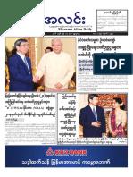 Myanma Alinn Daily_ 15 June 2016 Newpapers.pdf