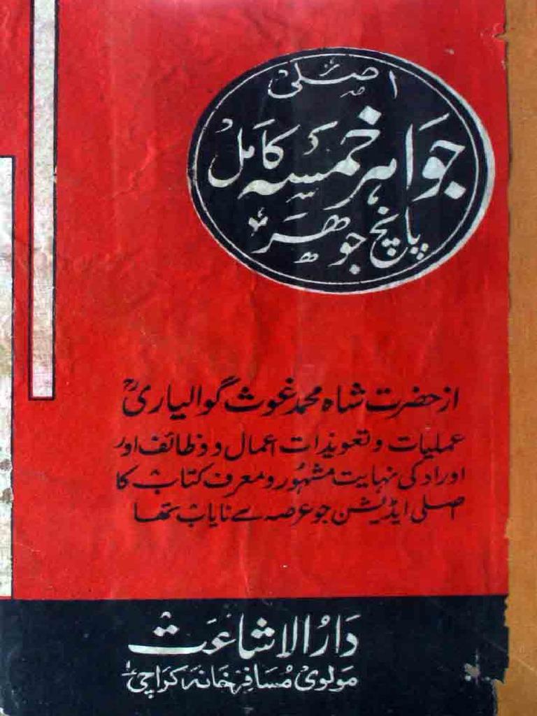 Download jalil pdf kitab sirrul