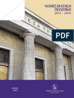 Bank of Greece - Monetary policy report 2015-2016