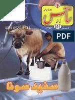 Urdu Science(Dec 2009)