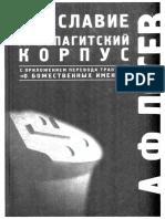 Лосев А.Ф._Труды по имяславию и Дионисию Ареопагиту__СПб_2009.pdf