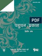 PashudhanPrakash-pdffile.pdf