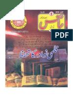 Urdu Science(Jan 2012)
