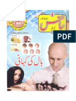 Urdu Science(Dec 2012)