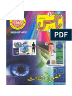 Pdf urdu science in books