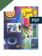 Urdu Science(Mar 2012)