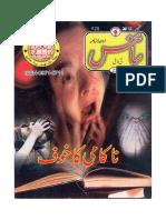 Urdu Science(Sep 20120