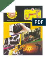 Urdu Science(Aug 2013)