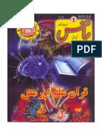 Urdu Science(Feb-2013)