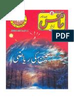 Urdu Science(Jan 2013)