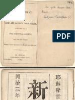裨治文, 克陛存 譯 (1864 同治三年) 新約全書 Elijah Coleman Bridgman, Michael Simpson Culbertson