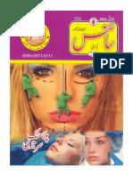 Urdu Science(July 2013)