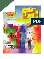 Urdu Science(June 2013)