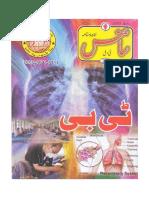 Urdu Science(Mar 2013)