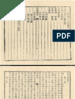 太平天國版 (1853?) 利未書