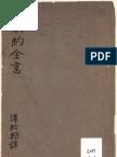 湛約翰, 韶瑪亭 合譯 (1897) 文理新約全書 John Chalmers, Martin Schaub