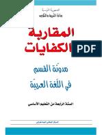 مدونة القسم في اللغة العربية - السنة الرابعة
