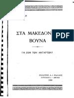 Γ.Χρ. Μόδη Στα Μακεδονικά Βουνά