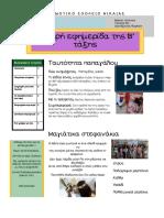 Σχολική εφημερίδα (Τεύχος 5ο)