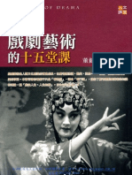 1Y33 戲劇藝術的十五堂課