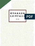 制作版面还原的文本PDF的方法