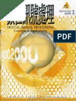 數位訊號處理 DIGITAL SIGNAL PROCESSING Concepts & Applications
