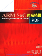 ARM SoC體系結構 ARM System-on-chip Architecture Second Edition