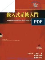 嵌入式系統入門 An Embedded Software Primer