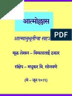 Summary of Atmollas - A Marathi book by Vimala Thakar
