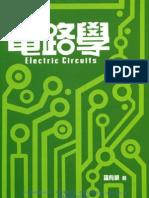 電路學(上)Elecftric Circuits