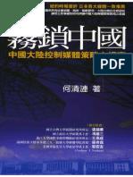 雾锁中国-中国大陆控制媒体策略大揭密(何清涟)
