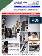 COMBINE 遠藤良太郎 奇天烈都市の暮らし プレスリリース