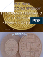 38775625-ΤΟ-ΠΡΟΣΦΟΡΟ-To-prosforo.pdf